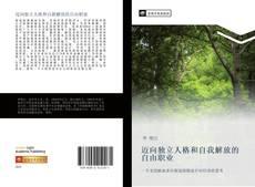 Bookcover of 迈向独立人格和自我解放的自由职业