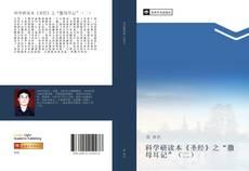 """Capa do livro de 科学研读本《圣经》之""""撒母耳记""""(二)"""