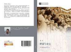 Borítókép a  神谕与命运 - hoz