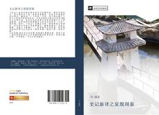 Bookcover of 史记新译之夏殷周秦