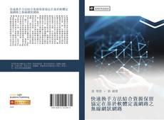 Borítókép a  快速換手方法結合資源保留協定在基於軟體定義網路之無線網狀網路 - hoz