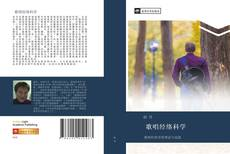 Bookcover of 歌唱经络科学