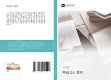Borítókép a  基础会计教程 - hoz