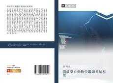 Couverture de 開放型自動數位鑑識系統框架