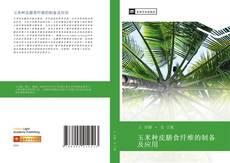 Borítókép a  玉米种皮膳食纤维的制备及应用 - hoz