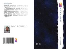 Bookcover of 也許陳河是對的