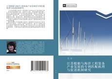 Couverture de 江苏船舶与海洋工程装备产业发展的专利匹配机理与促进机制研究