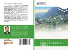 Couverture de 农村信息化软硬件需求与预测研究