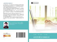 Bookcover of 动量常模盲均衡技术