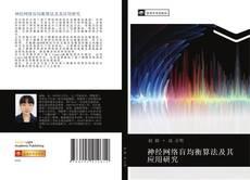 Bookcover of 神经网络盲均衡算法及其应用研究