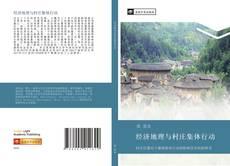 Capa do livro de 经济地理与村庄集体行动
