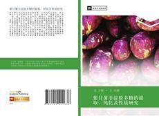 Borítókép a  紫甘薯非淀粉多糖的提取、纯化及性质研究 - hoz