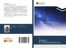 Bookcover of 复仇最美 达•芬奇绘画中的宇宙志