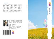 Bookcover of 如你所愿
