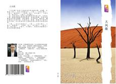 Bookcover of 大风歌