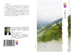 Bookcover of 大地之书