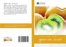 Borítókép a  猕猴桃中多酚、蛋白质性质 - hoz