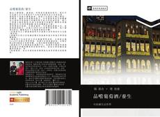 Bookcover of 品嚐葡萄酒/養生