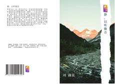 Bookcover of 静,以听微音