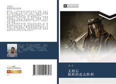Borítókép a  无相忘 陈胜的意志胜利 - hoz