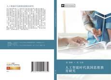 Portada del libro de 人工智能时代我国思想教育研究