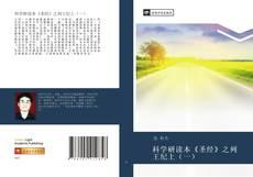 Portada del libro de 科学研读本《圣经》之列王纪上(一)