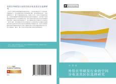 Portada del libro de 外资在华研发行业的空间分布及其区位选择研究