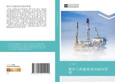 Portada del libro de 海洋工程建设项目QHSE管理