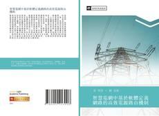智慧電網中基於軟體定義網路的高效電源路由機制的封面