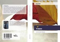 Buchcover von «У порога»
