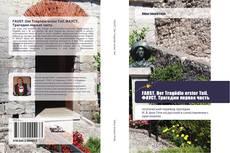 Bookcover of FAUST. Der Tragödie erster Teil. ФАУСТ. Трагедии первая часть