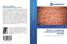 Взлет и падение коммунистической утопии kitap kapağı