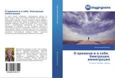 Bookcover of О времени и о себе. Эмиграция, иммиграция