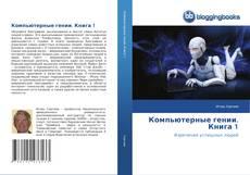 Компьютерные гении. Книга 1 kitap kapağı