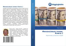 Portada del libro de Финансовые гении. Книга 2