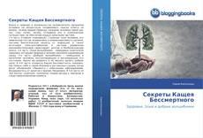 Bookcover of Секреты Кащея Бессмертного