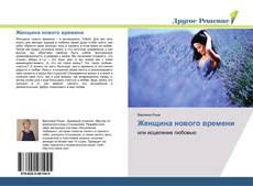 Bookcover of Женщина нового времени