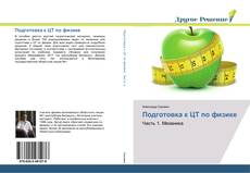 Bookcover of Подготовка к ЦТ по физике
