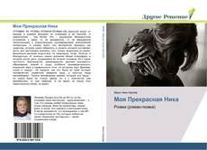 Bookcover of Моя Прекрасная Ника
