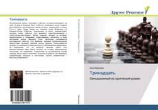 Bookcover of Тринадцать