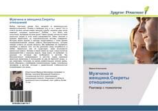 Bookcover of Мужчина и женщина.Секреты отношений