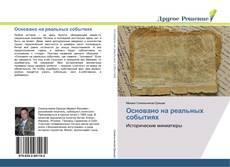 Bookcover of Основано на реальных событиях