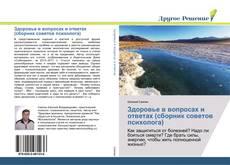 Couverture de Здоровье в вопросах и ответах (сборник советов психолога)