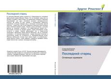 Bookcover of Последний старец
