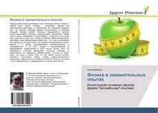 Bookcover of Физика в занимательных опытах