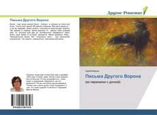 Bookcover of Письма Другого Ворона