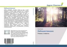 Bookcover of Небошественник