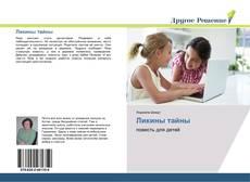 Capa do livro de Ликины тайны