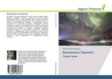Buchcover von Бумажные Зеркала