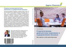 Bookcover of Стратегическая диагностика компании и оздоровление бизнеса